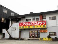 アストロプロダクツ 静岡店