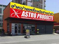 アストロプロダクツ シーナカリン店