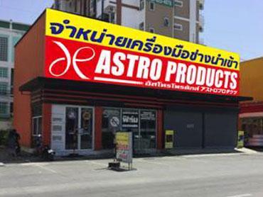 アストロプロダクツシーナカリン店