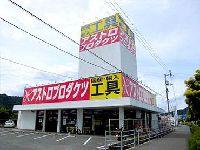 アストロプロダクツ 高松店