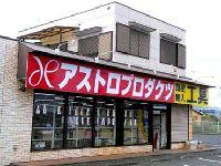 アストロプロダクツ 栃木インター店