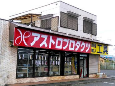 アストロプロダクツ栃木インター店