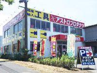 アストロプロダクツ 鳥取店