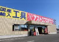 アストロプロダクツ 豊川店