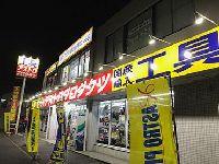 アストロプロダクツ 豊田店