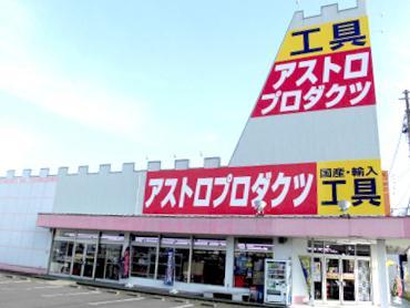 アストロプロダクツ鶴岡店