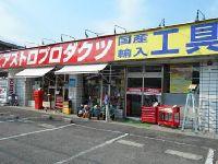 アストロプロダクツ 和歌山店