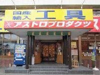 アストロプロダクツ 焼津店