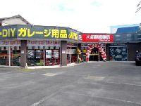 アストロプロダクツ 柳川店