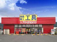 アストロプロダクツ 八尾店