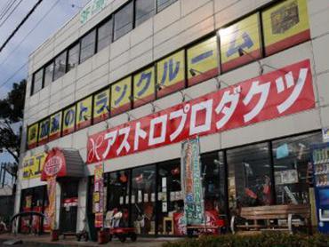 アストロプロダクツ横浜店