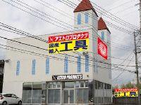 アストロプロダクツ 横浜都岡店