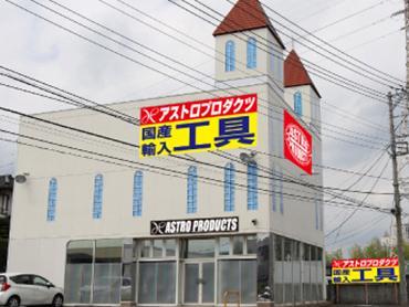 アストロプロダクツ横浜都岡店