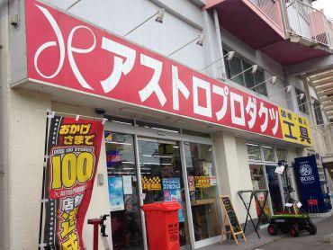 アストロプロダクツ横須賀店
